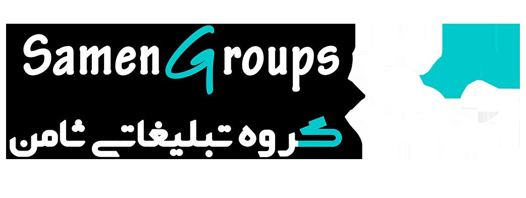 گروه تبلیغاتی ثامن