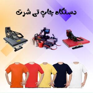 دستگاه چاپ تی شرت