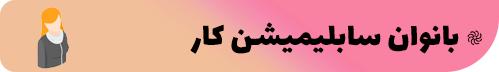 بانوان-سابلیمیشن-کار